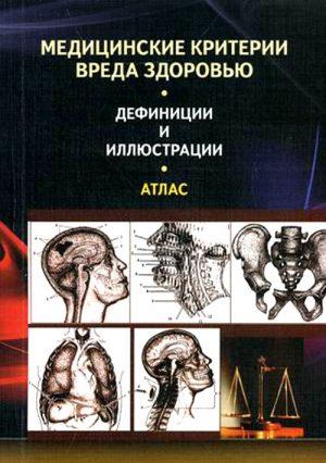 Медицинские критерии вреда здоровью. Дефиниции и иллюстрации. Атлас