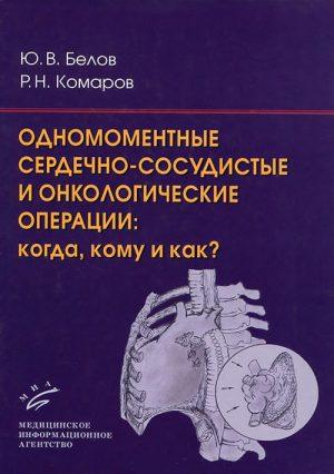 Одномоментные сердечно-сосудистые и онкологические операции
