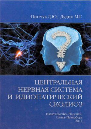 Центральная нервная система и идиопатический сколиоз
