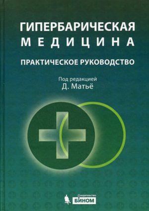 Гипербарическая медицина. Руководство