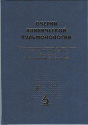 Очерки клинической пульмонологии. Избранные труды