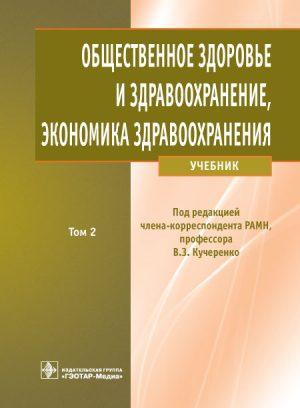 Общественное здоровье и здравоохранение, экономика здравоохранения в 2 томах. Том 2