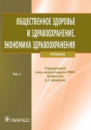 Общественное здоровье и здравоохранение, экономика здравоохранения в 2 томах. Том 1