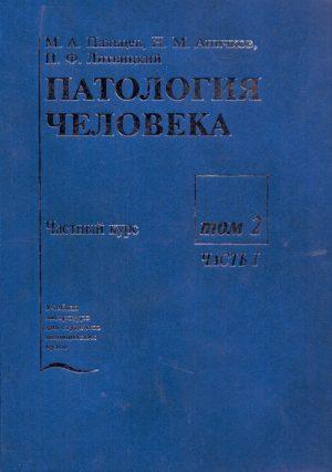 Патология человека. в 2 томах. Том 2. Часть 1. Частный курс
