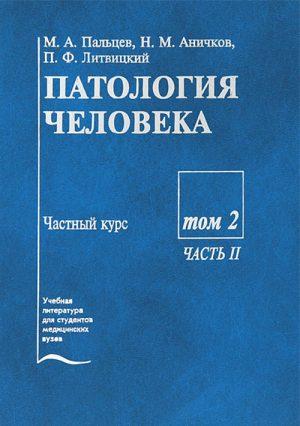 Патология человека. в 2 томах. Том 2. Часть 2. Частный курс