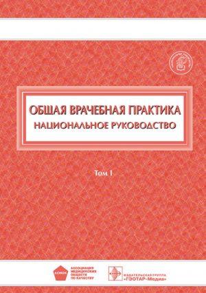 Общая врачебная практика. Национальное руководство в 2 томах. Том 1