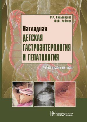 Наглядная детская гастроэнтерология и гепатология + CD. Учебное пособие