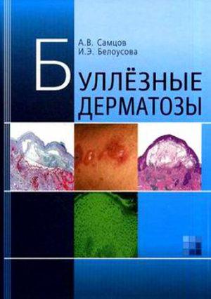 Буллезные дерматозы. Монография