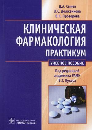 Клиническая фармакология. Учебное пособие