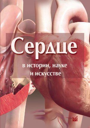 Сердце в истории, науке и искусстве