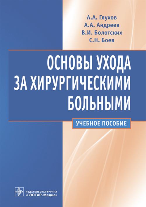 osnovy_uhoda_cover.indd