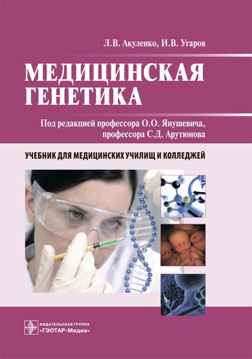 Med_genetika_cover_2013.indd