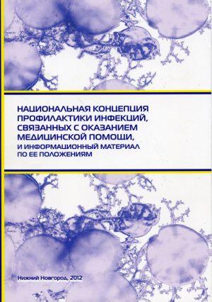 Национальная концепция профилактики инфекций, связанных с оказанием медицинской помощи, и информационные материалы по их положениям