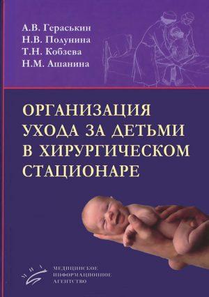 Организация ухода за детьми в хирургическом стационаре. Учебное пособие