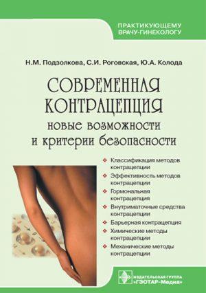 Современная контрацепция. Новые возможности и критерии безопасности. Руководство. Практикующему врачу-гинекологу