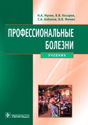 Профессиональные болезни + CD. Учебник