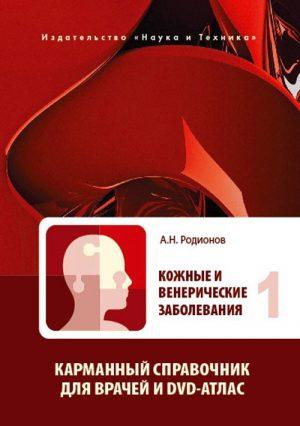 Кожные и венерические заболевания в 2 томах