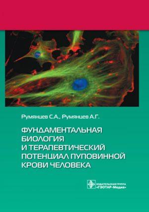 Фундаментальная биология и терапевтический потенциал пуповинной крови человека. Монография