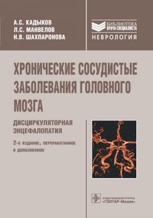 Хронические сосудистые заболевания головного мозга. Руководство для врачей. Библиотека врача-специалиста