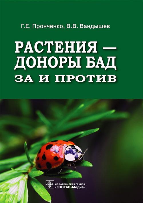 Cover_БАДы_NEW.indd