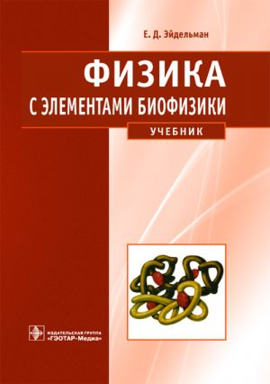 Физика с элементами биофизики. Учебник