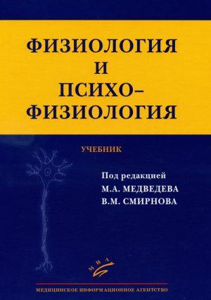 Физиология и психофизиология. Учебник