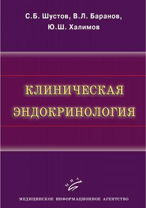 Клиническая эндокринология. Руководство
