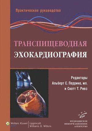 Транспищеводная эхокардиография. Руководство