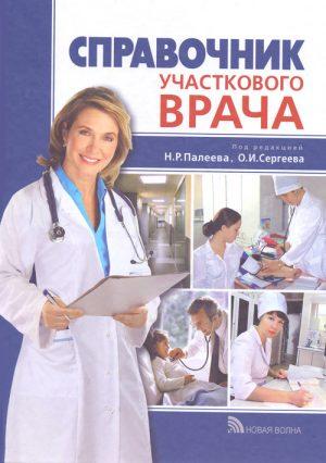 Справочник участкового врача