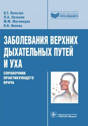 Заболевания верхних дыхательных путей и уха. Библиотека врача-специалиста