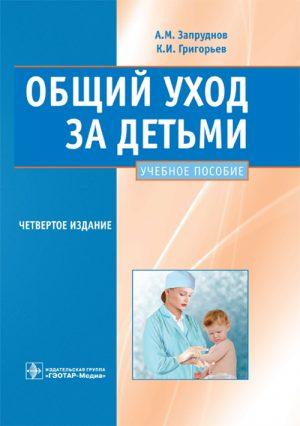 Общий уход за детьми. Учебное пособие