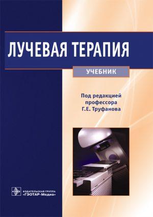 Лучевая терапия. Учебник