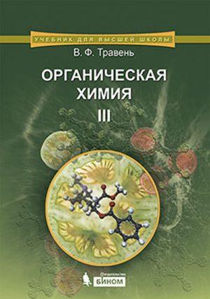 Органическая химия. Учебное пособие в 3 томах. Том 3