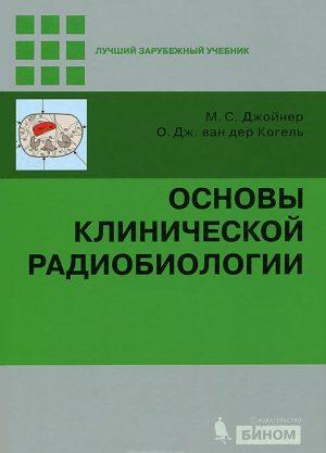 Основы клинической радиобиологии. Учебник