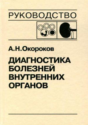 Диагностика болезней внутренних органов. Руководство в 10 томах. Том 5. Диагностика болезней системы крови. Диагностика болезней почек