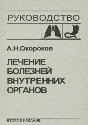 Лечение болезней внутренних органов. В 3-х томах. Том 1. Лечение болезней органов дыхания. Лечение болезней органов пищеварения