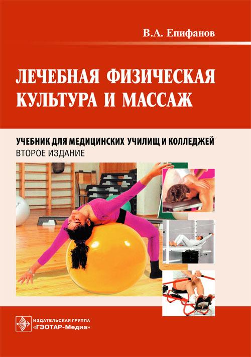 Cover_Lechebn fizichesk kult i massazh_1.indd