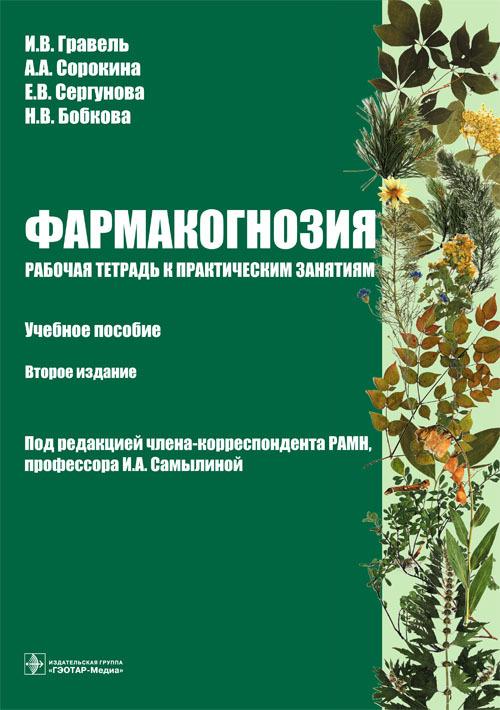 Фар_cover 2-е изд342EC.indd