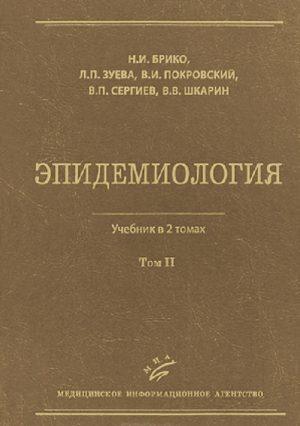 Эпидемиология. Учебник в 2 томах. Том 2
