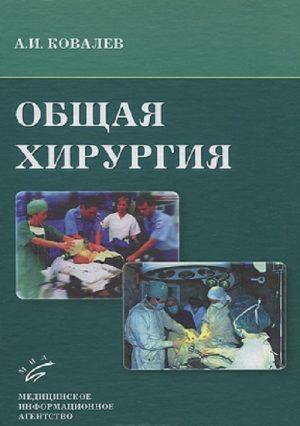 Общая хирургия. Курс лекций. Учебное пособие