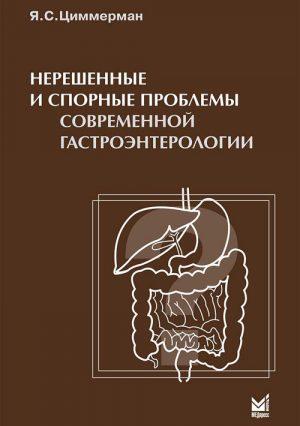 Нерешенные и спорные проблемы современной гастроэнтерологии. Монография
