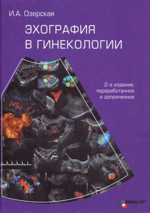 Эхография в гинекологии. Монография