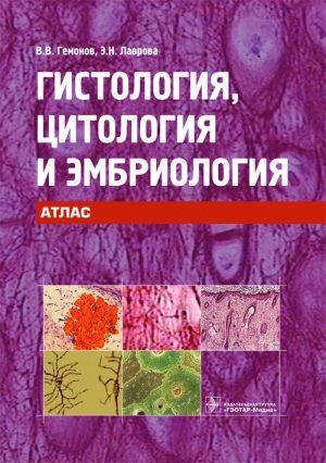 Гистология, цитология и эмбриология. Учебное пособие
