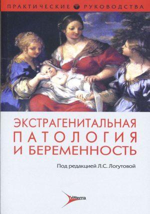 Экстрагенитальная патология и беременность. Руководство
