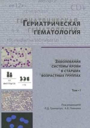 Гериатрическая гематология. Заболевания системы крови в старших возрастных группах в 2 томах. Том 1