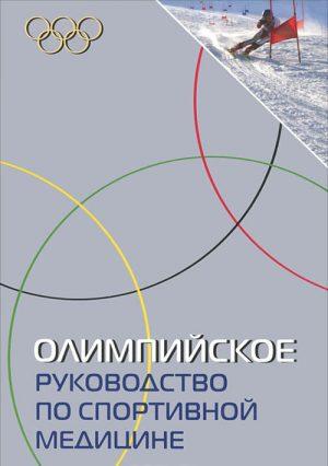 Олимпийское руководство по спортивной медицине. Руководство