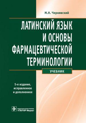 Латинский язык и основы фармацевтической терминологии. Учебник