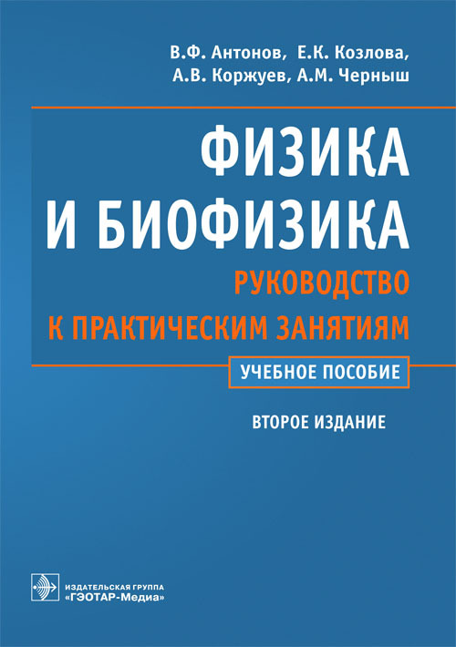 FizBiofiz_cover.indd