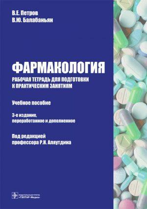 Фармакология. Рабочая тетрадь для подготовки к практическим занятиям. Учебное пособие