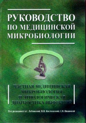 Руководство по медицинской микробиологии. Частная медицинская микробиология и этиологическая диагностика инфекций. Книга 2